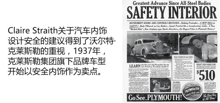 回顾5位汽车安全方面的先驱-第3张图片