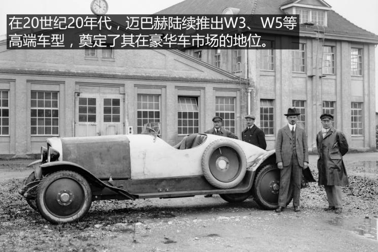 超豪华车的代名词 迈巴赫迎来百年诞辰-第2张图片