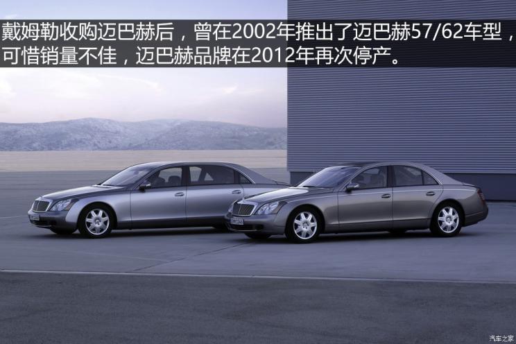 超豪华车的代名词 迈巴赫迎来百年诞辰-第4张图片