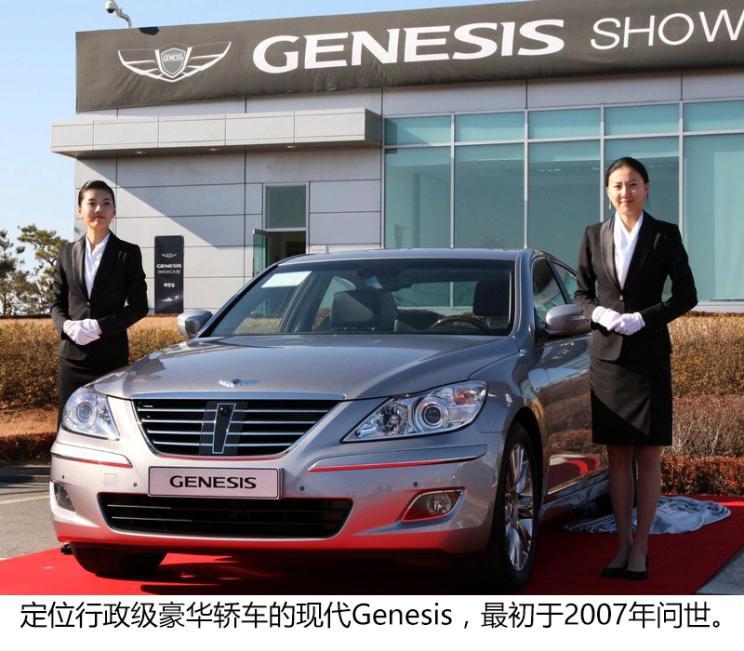 来自韩国的豪华品牌 捷尼赛思前世今生-第2张图片