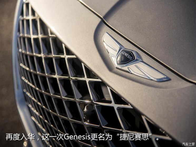 来自韩国的豪华品牌 捷尼赛思前世今生-第11张图片