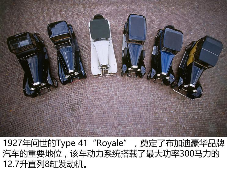 致敬传奇历史 《车名故事》之布加迪-第8张图片