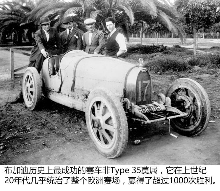 致敬传奇历史 《车名故事》之布加迪-第7张图片