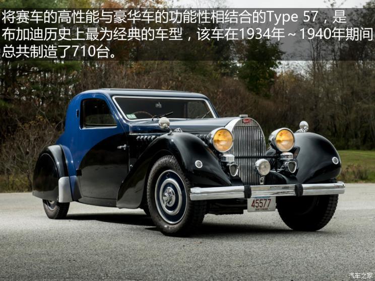 致敬传奇历史 《车名故事》之布加迪-第9张图片