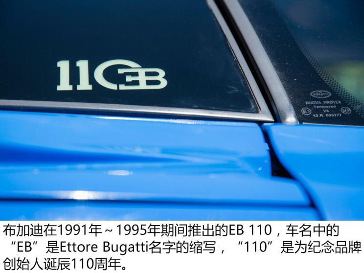 致敬传奇历史 《车名故事》之布加迪-第10张图片