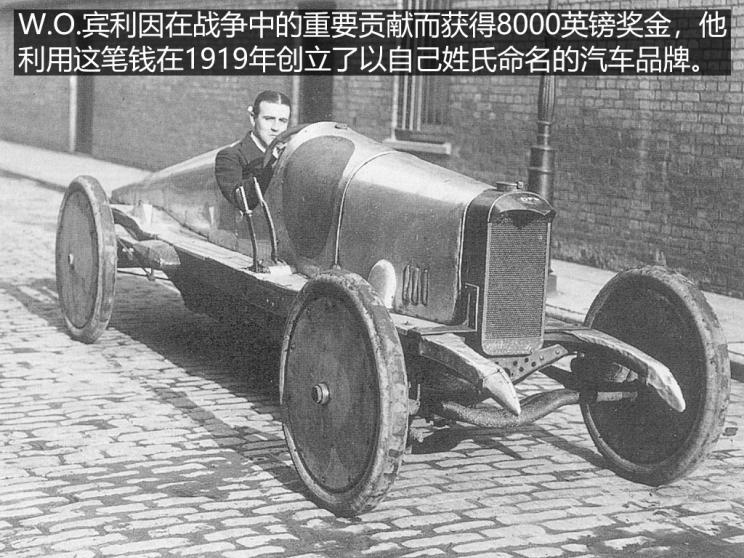 欧陆/飞驰/慕尚/添越 宾利《车名故事》-第5张图片