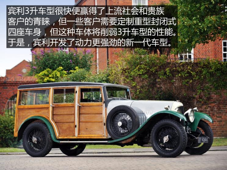 欧陆/飞驰/慕尚/添越 宾利《车名故事》-第8张图片