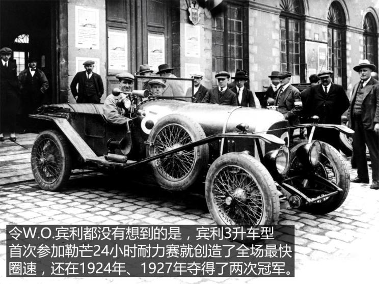 欧陆/飞驰/慕尚/添越 宾利《车名故事》-第7张图片