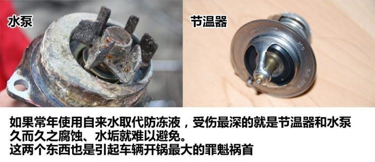 什么是发动机防冻液-第4张图片