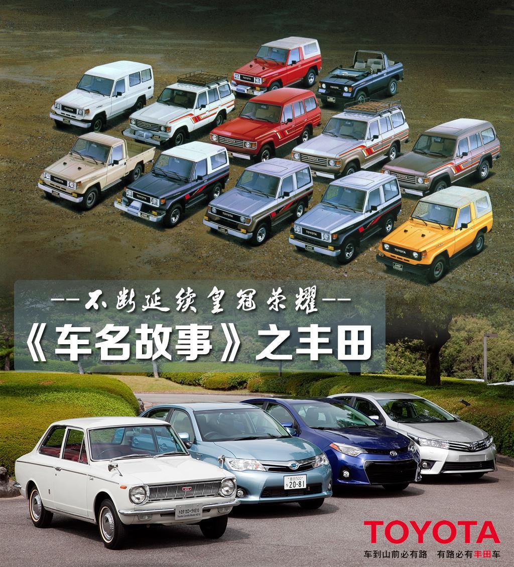 不断延续皇冠荣耀 《车名故事》之丰田-第1张图片