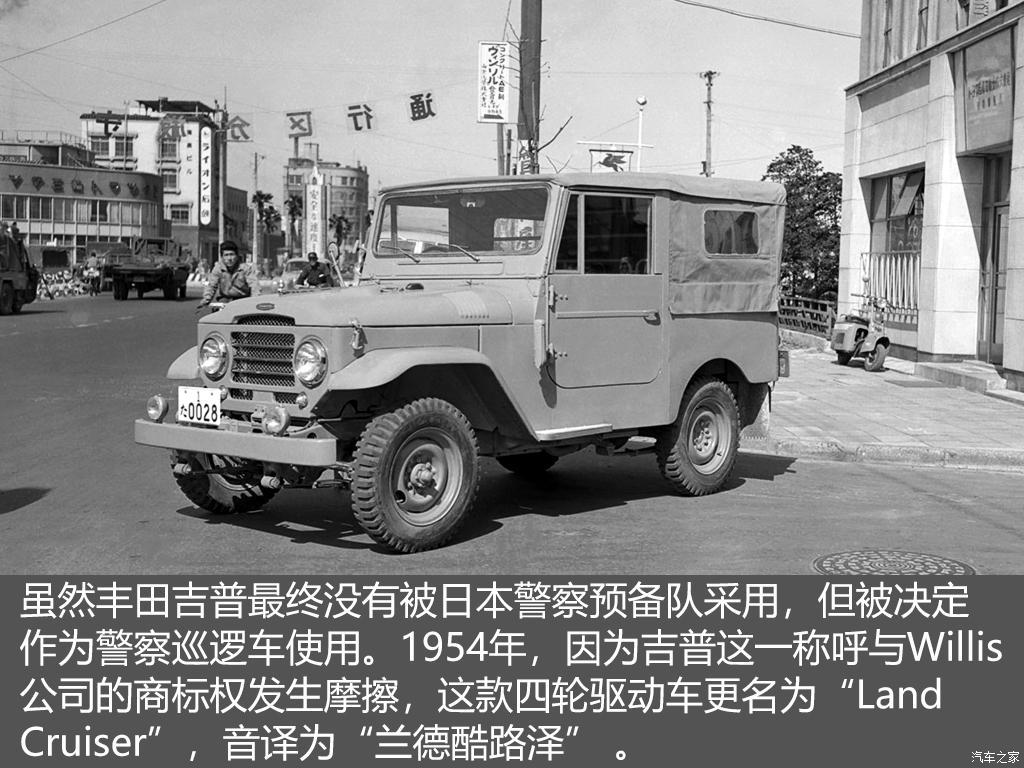 不断延续皇冠荣耀 《车名故事》之丰田-第9张图片