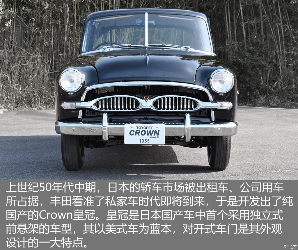 不断延续皇冠荣耀 《车名故事》之丰田-第12张图片