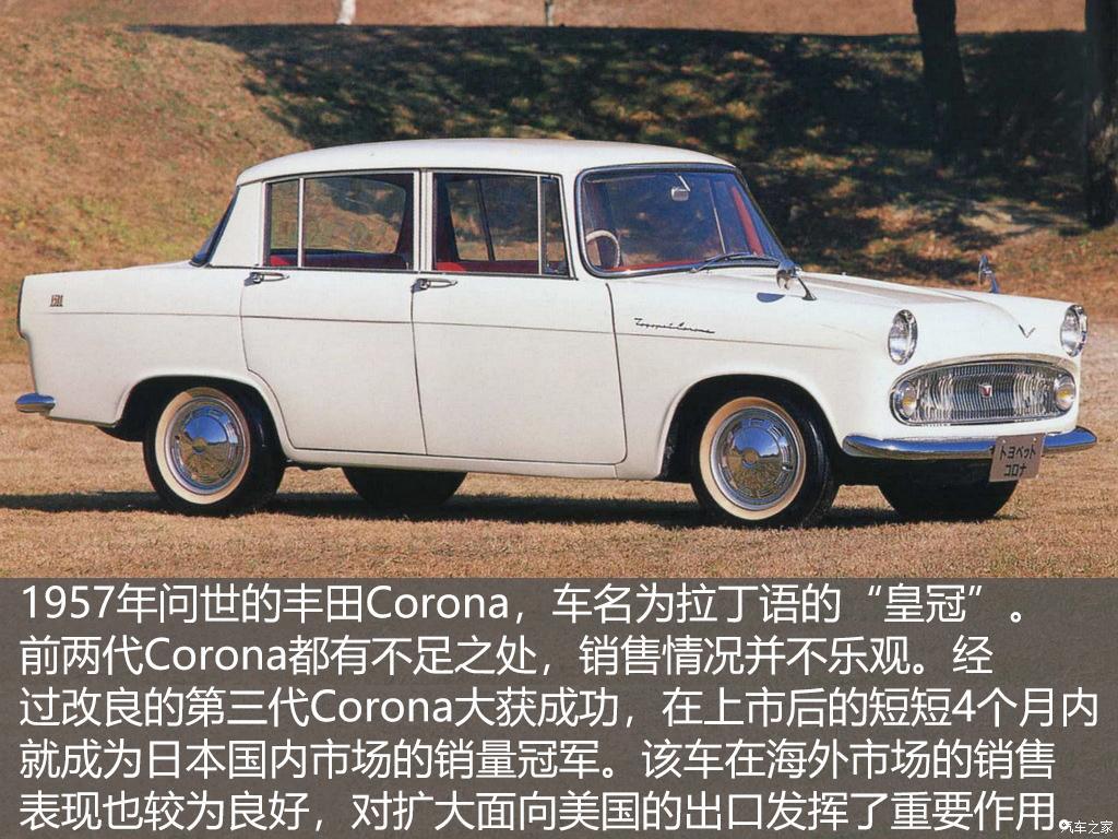 不断延续皇冠荣耀 《车名故事》之丰田-第14张图片