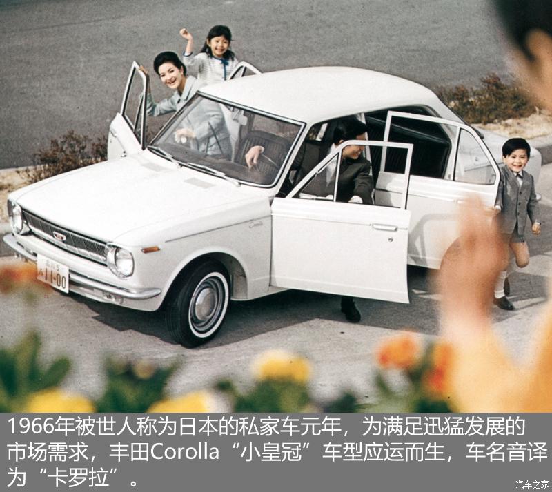 不断延续皇冠荣耀 《车名故事》之丰田-第15张图片