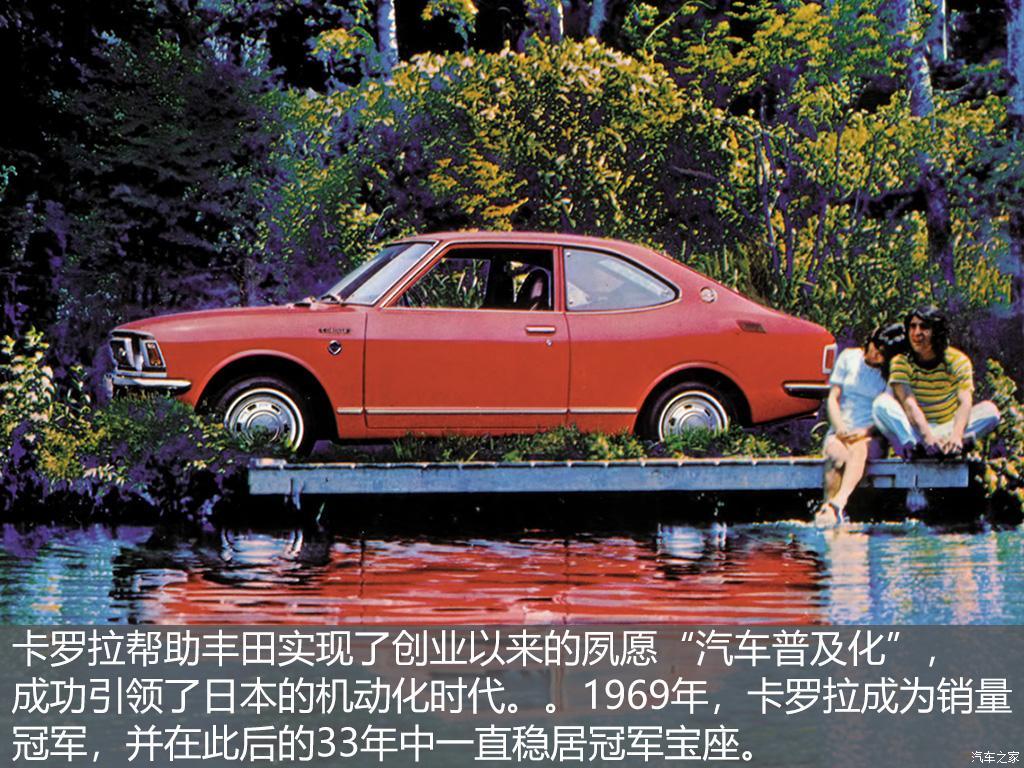 不断延续皇冠荣耀 《车名故事》之丰田-第16张图片