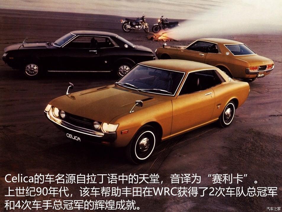 不断延续皇冠荣耀 《车名故事》之丰田-第19张图片