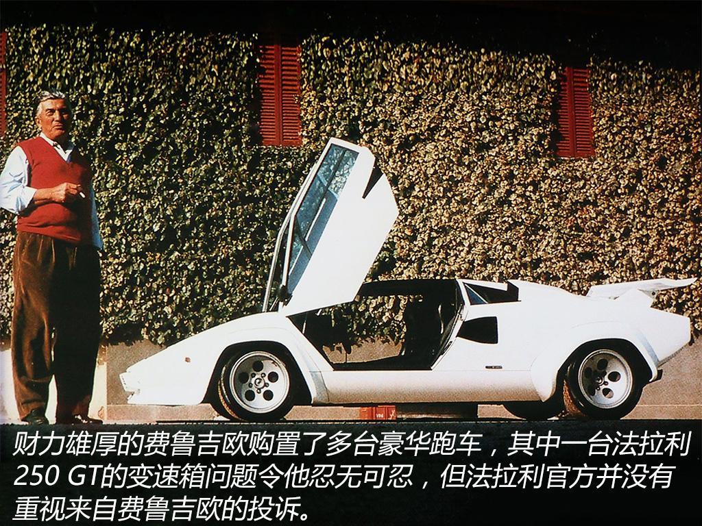 堪比斗牛博物馆《车名故事》之兰博基尼-第7张图片
