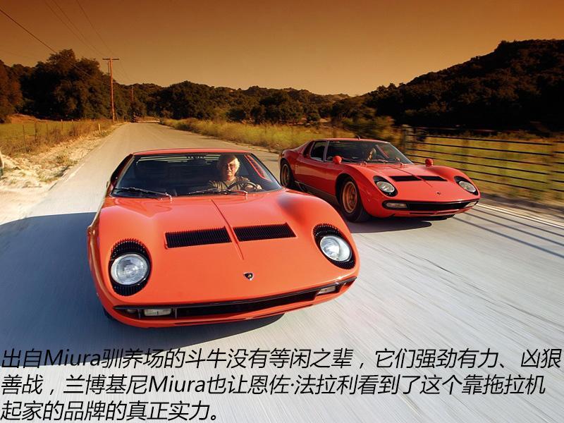 堪比斗牛博物馆《车名故事》之兰博基尼-第12张图片