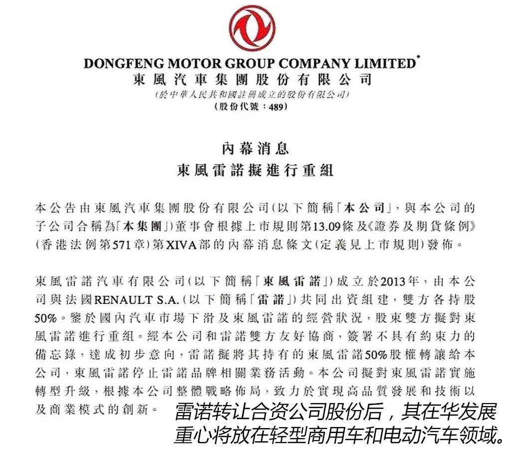 屡战屡败 雷诺品牌在华发展历程回顾-第14张图片