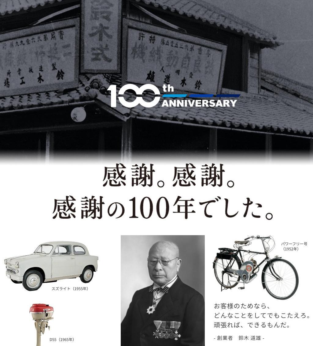 由织布机起家 铃木品牌迎来成立100周年-第1张图片