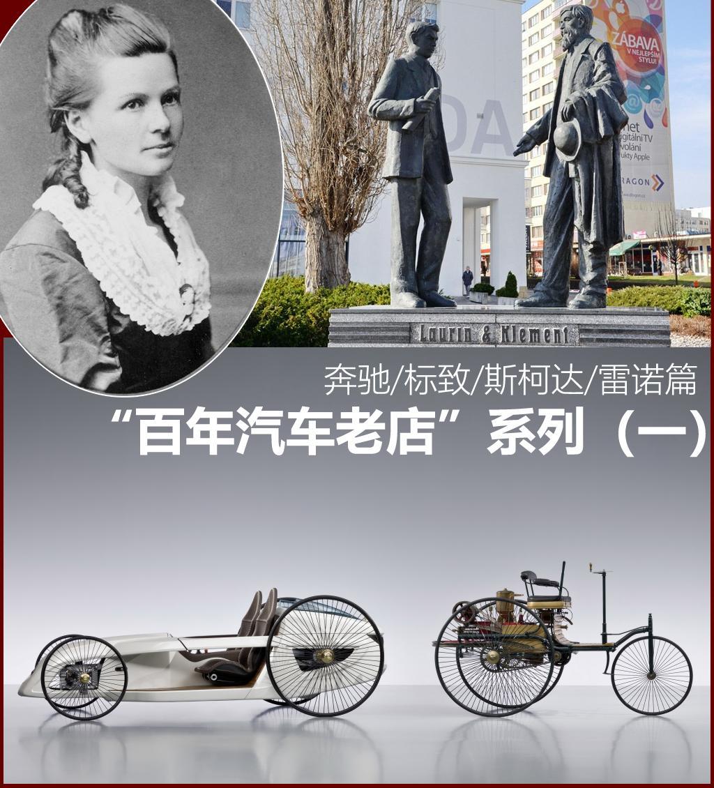 百年汽车老店汇总-第1张图片