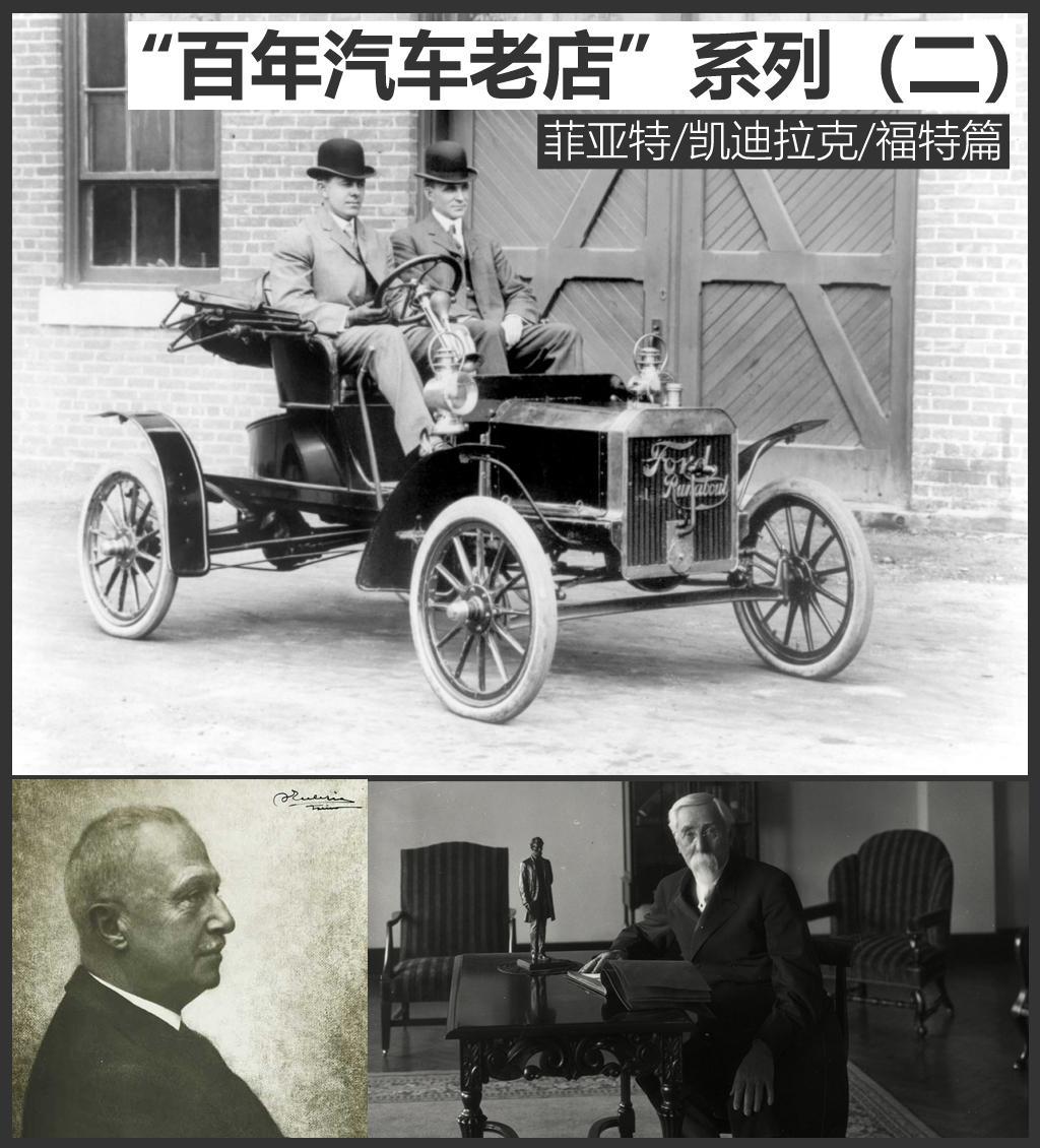 百年汽车老店汇总-第52张图片