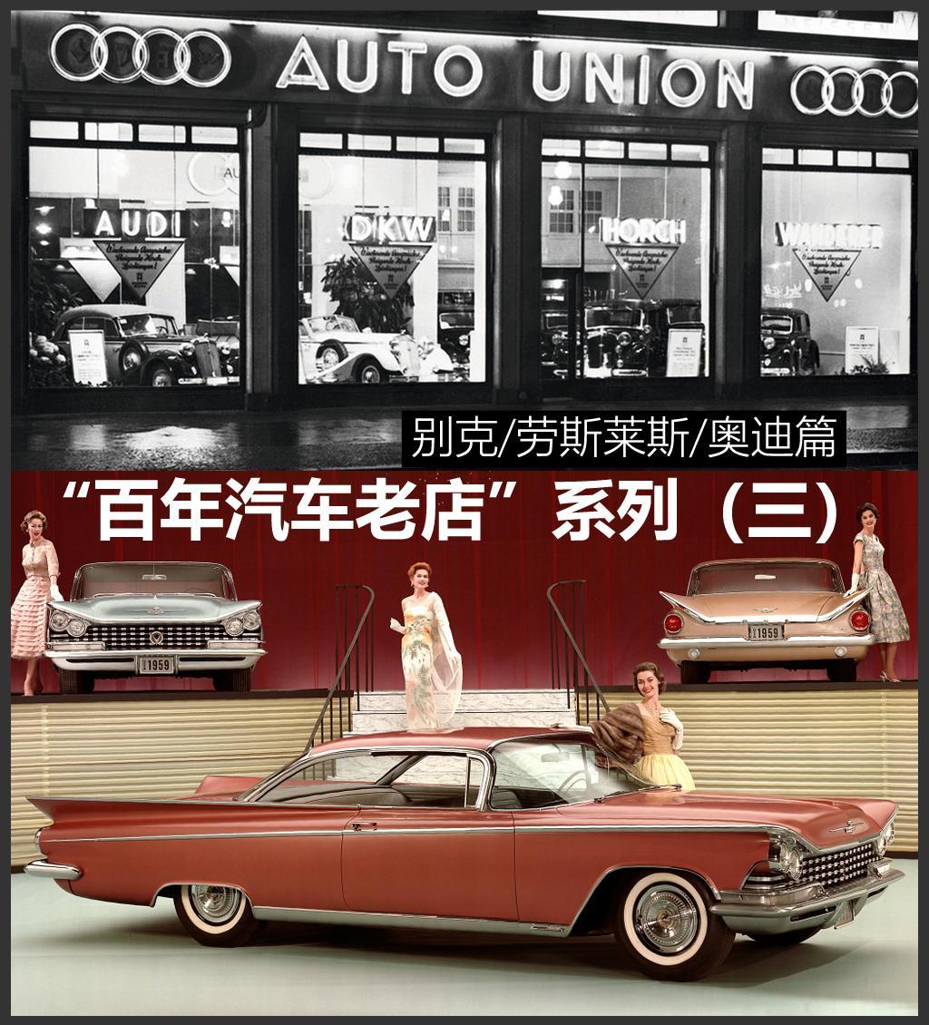 百年汽车老店汇总-第94张图片